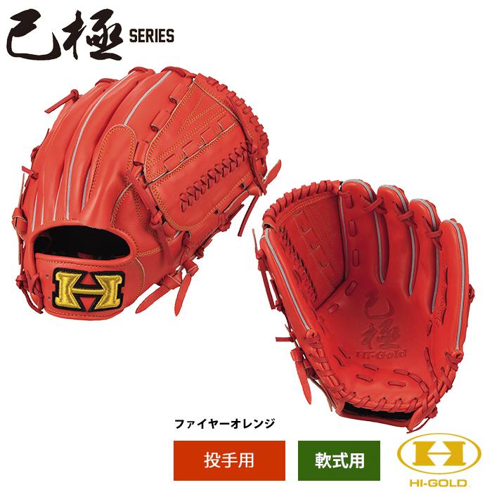 ハイゴールド 野球用 一般軟式グラブ 投手用 己極 D4 OKG-6431 hig20ss