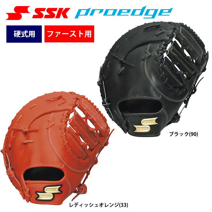 あす楽 限定 SSK 野球 硬式用 ファーストミット プロ一塁手用モデル proedge PEKF13020 ssk20ss