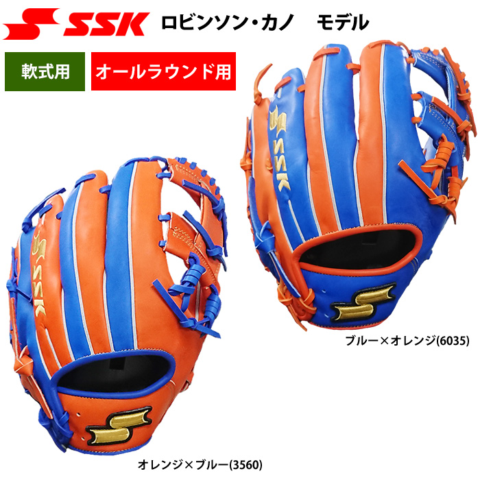あす楽 SSK エスエスケイ 野球 軟式 グラブ ロビンソン・カノ スーパーソフト 即戦力 SSGRC24 ssk20ss
