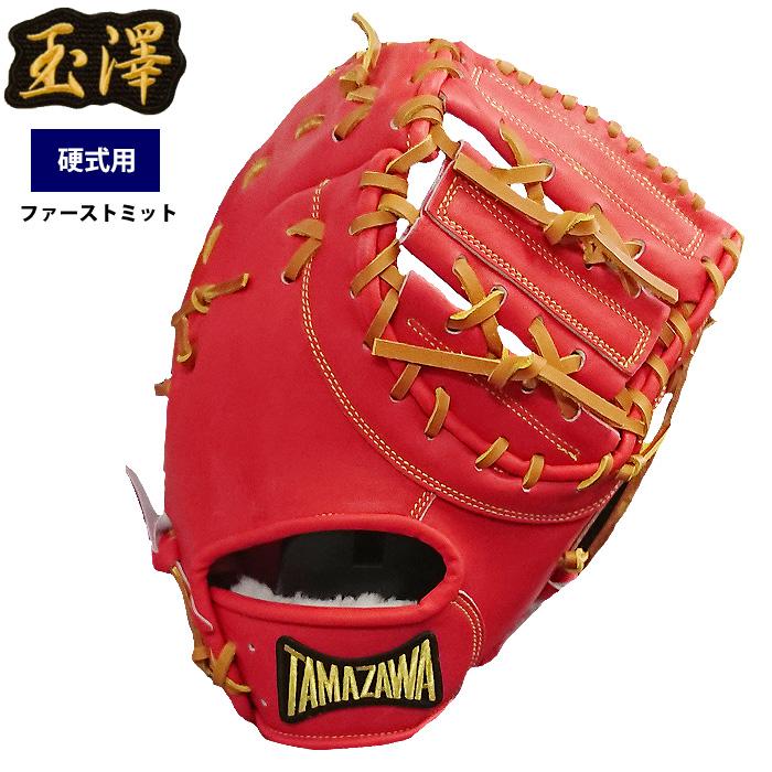 あす楽 限定 タマザワ 玉澤 硬式 ファーストミット 一塁手用 低価格 TMBM-FM05 tam20ss