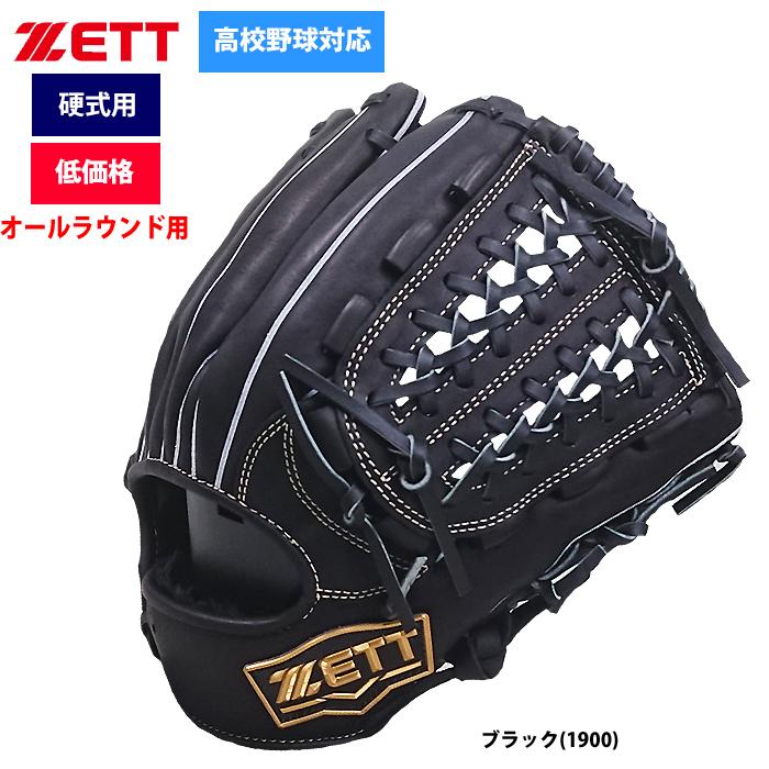 あす楽 BM限定 ZETT 硬式 グラブ オールラウンド用 低価格 ネオステイタス BPGB18920 zett-f-g zet20ss