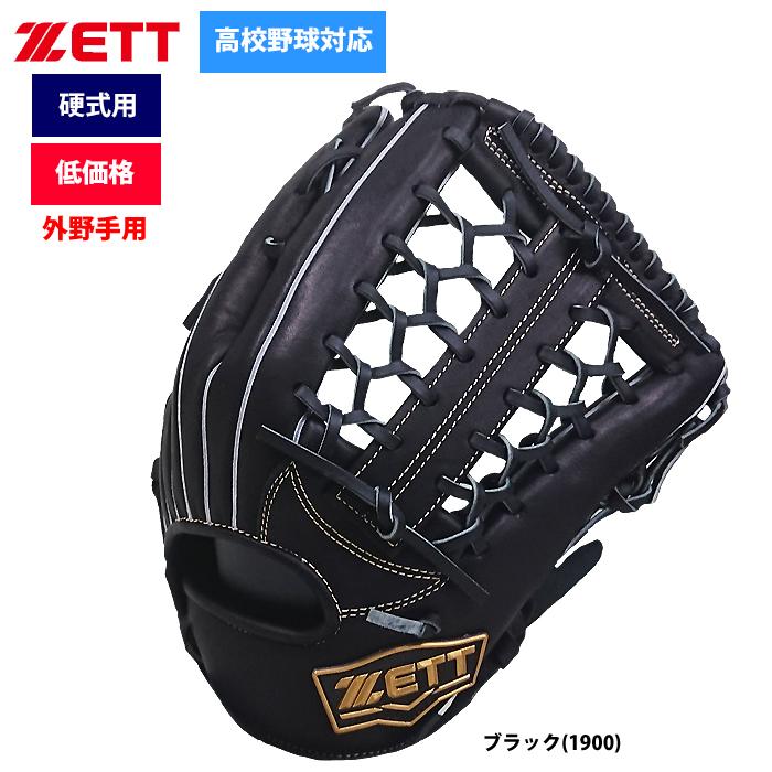 あす楽 BM限定 ZETT 硬式 グラブ 外野手用 低価格 ネオステイタス BPGB18917 zett-f-g zet20ss