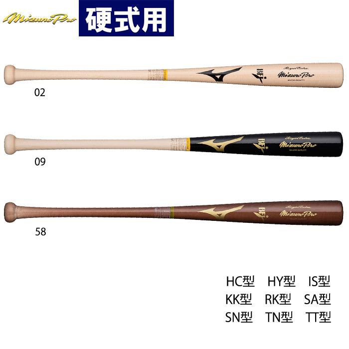 メイプル 84cm ミズノプロ 1CJWH17300 MizunoPro woodbat ロイヤルエクストラ プロ形状 プロモデル miz20ss 硬式用木製バット 890g平均