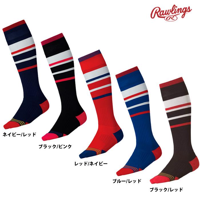 新提案の野球用デザインロングソックス! ローリングス 野球/ソフトボール用 カラー デザイン ラインロングソックス AAS9S03 raw19ss