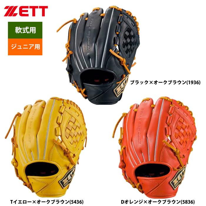 ZETT ジュニア少年用 軟式 グラブ 限定カラー 投手 内野手兼用 ゼロワンステージ BJGB71030 zet20fw