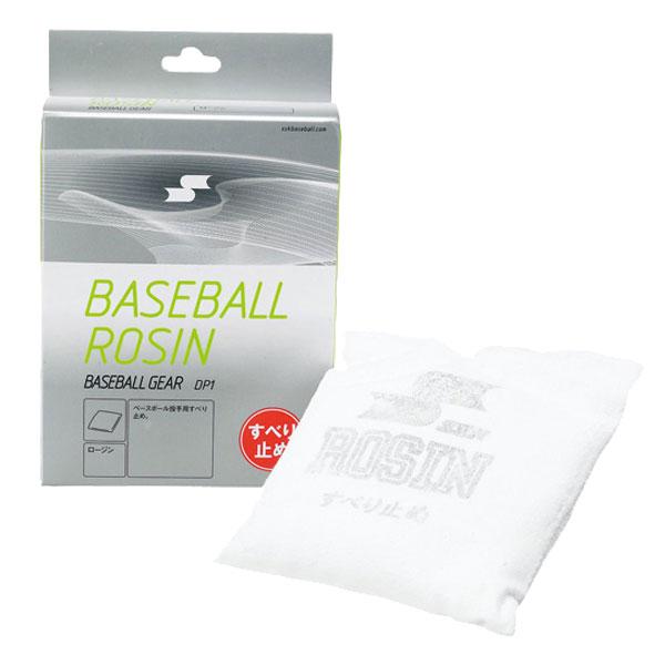 マウンドのお供に SSK 全品最安値に挑戦 野球用 ロジンバッグ ロージン ssk16ss DP1 限定価格セール