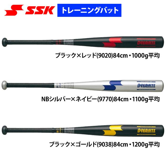 SSK 金属 トレーニングバット 実打可能 マシン対応 硬式 軟式 ダイナマイトトレーナー SBB7000 ssk20ss