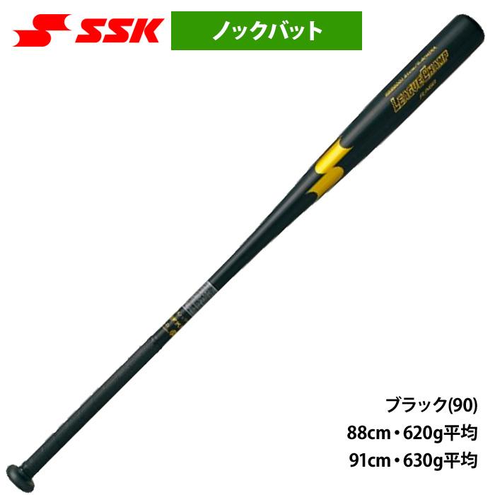 SSK エスエスケイ 野球用 金属ノックバット 硬式 軟式 88cm 91cm SBB8001 ssk20ss