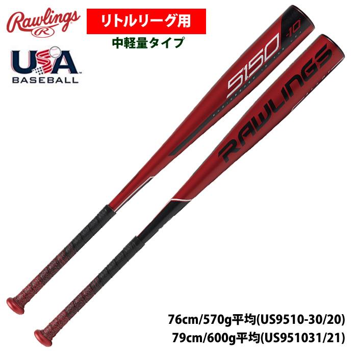 ローリングス 正規輸入品 リトルリーグ バット 硬式少年用 中軽量 USA-5150 US9510 raw20fw