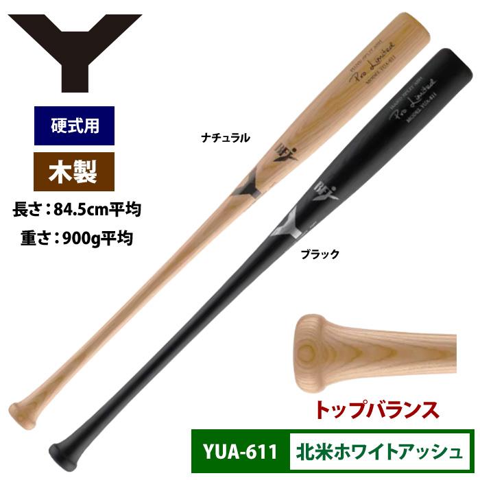 ヤナセ Yバット 硬式木製バット 北米ホワイトアッシュ トップバランス ProLimited YUA-611 yan20ss woodbat