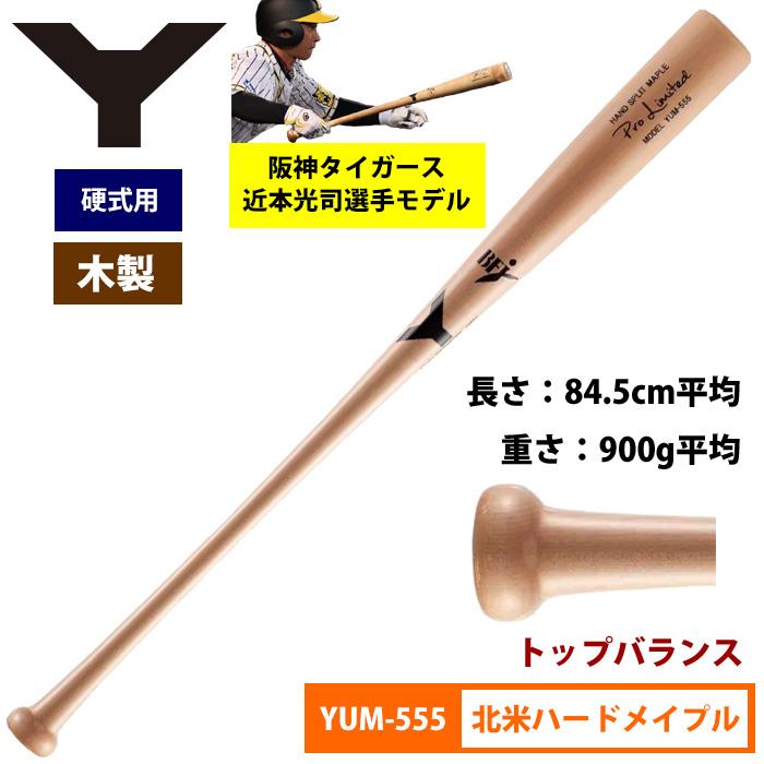 ヤナセ Yバット 阪神 近本選手モデル 硬式木製バット 北米ハードメイプル トップバランス ProLimited YUM-555 yan20ss woodbat