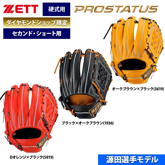 BPROG06S ZETT zet20fw プロステイタス 硬式グラブ 内野手用 源田選手タイプ