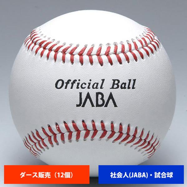 ミズノ 社会人 硬式試合球 JABA(1ダース売り) 1BJBH10000 ball16