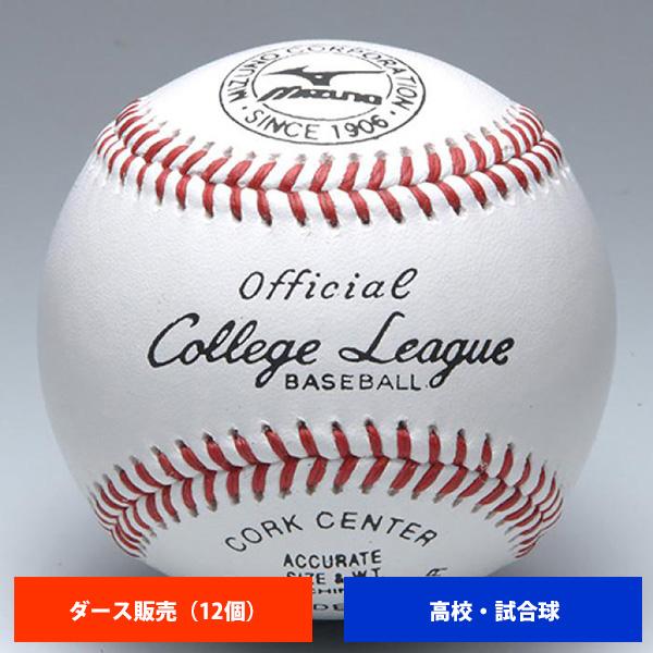 ミズノ 高校 硬式試合球 (1ダース売り) 1BJBH10300 ball16