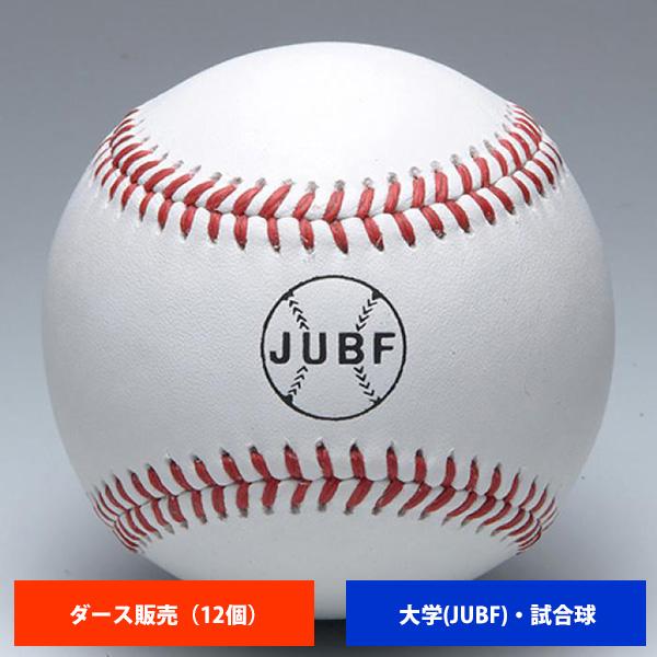ミズノ 大学 硬式試合球 JUBF(1ダース売り) 1BJBH11000 ball16
