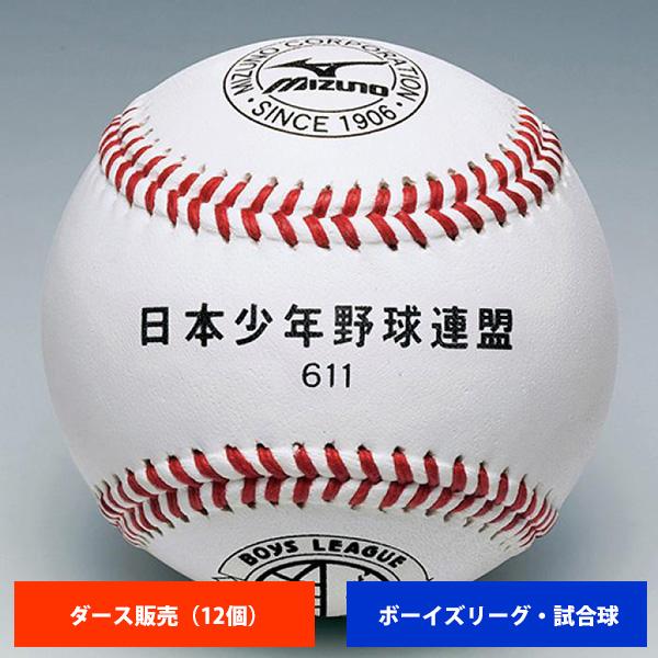 ミズノ ボーイズリーグ 硬式試合球 ミズノ (1ダース売り) (1ダース売り) 硬式試合球 1BJBL61100 ball16, クロスキャンパー:08174d73 --- sunward.msk.ru