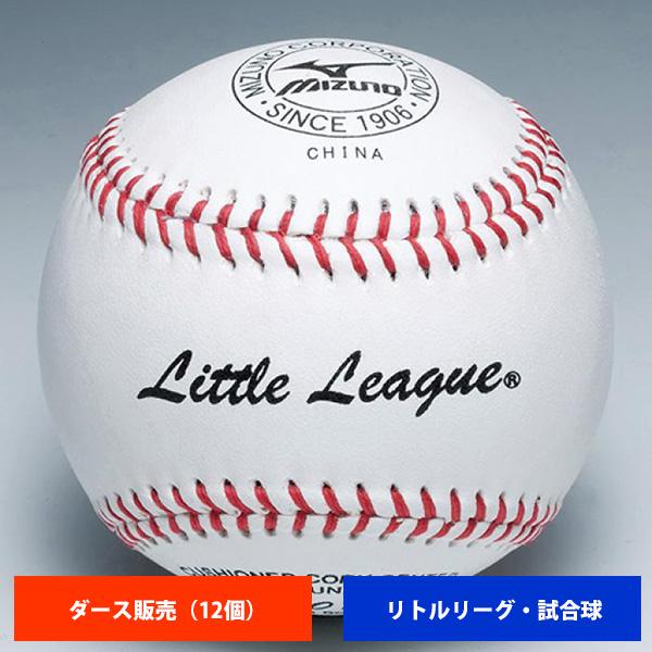 ミズノ ミズノ 硬式試合球 リトルリーグ 硬式試合球 ball16 (1ダース売り) 1BJBL70100 ball16, スーツケース専門店Koffer Garage:ce12e6ef --- sunward.msk.ru