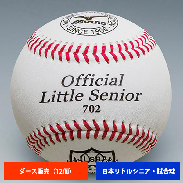 ミズノ リトルシニア 硬式試合球 (1ダース売り) 1BJBL70210 ball16