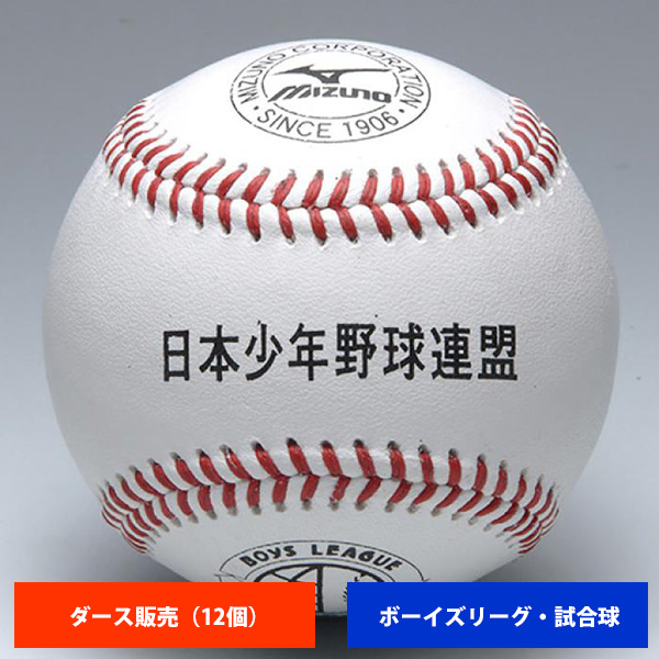 ミズノ ボーイズリーグ 硬式試合球 1BJBL71100 ball16 (1ダース売り) 1BJBL71100 ミズノ ball16, イシドリヤチョウ:ef571de4 --- sunward.msk.ru