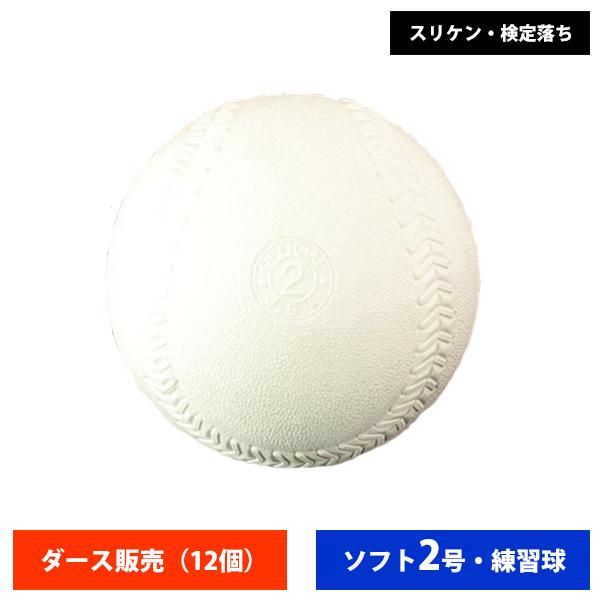 ナガセケンコー ゴム ソフトボール 検定2号 練習球 スリケン 検定落ち (ダース売り) ball16