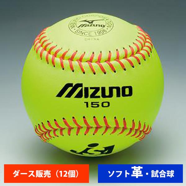 ミズノ 革ソフトボール 試合球 2OS15000(ダース売り) ball16