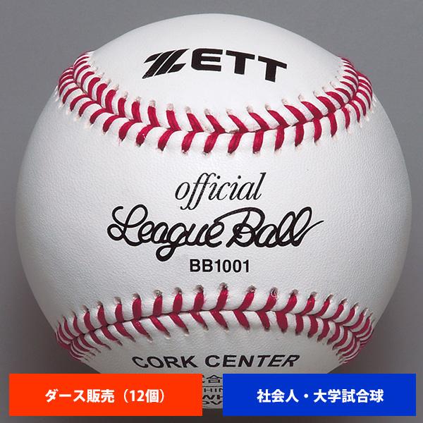 ゼット 社会人 大学 硬式試合球 (1ダース売り) BB1001 ball16