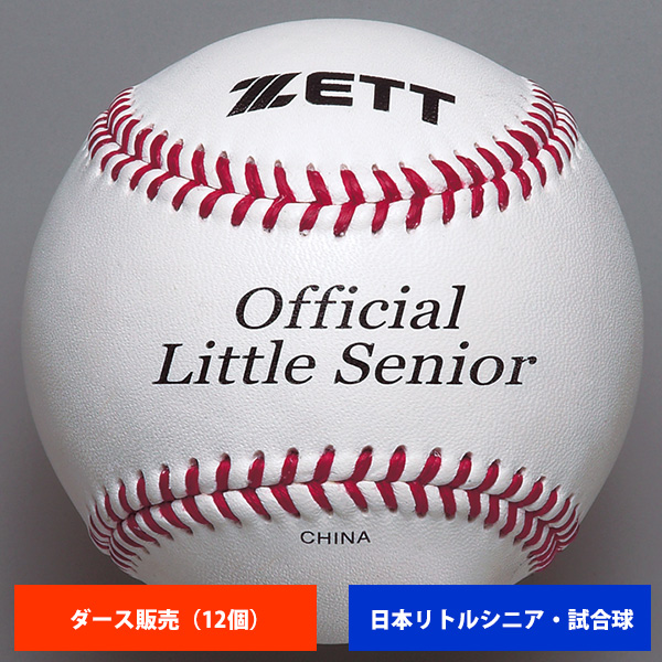 ゼット リトルシニア 硬式試合球 (1ダース売り) BB1115N ball16