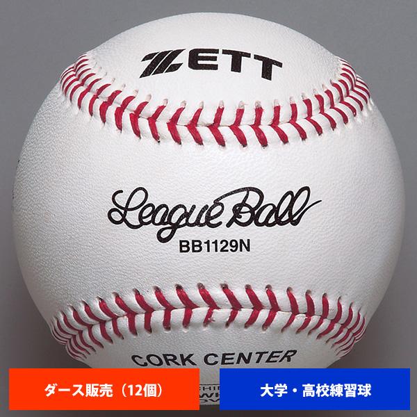 ゼット 大学 高校 硬式練習球 (1ダース売り) BB1129N ball16