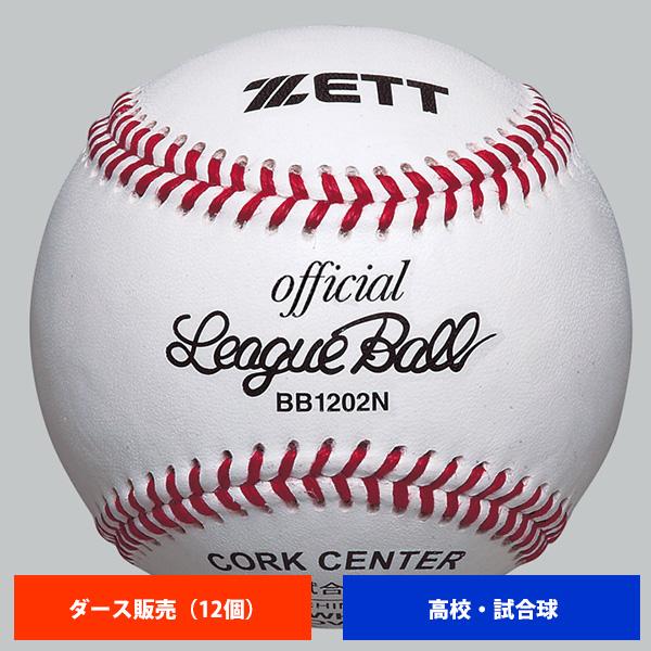 ゼット 高校 硬式試合球 (1ダース売り) BB1202N ball16