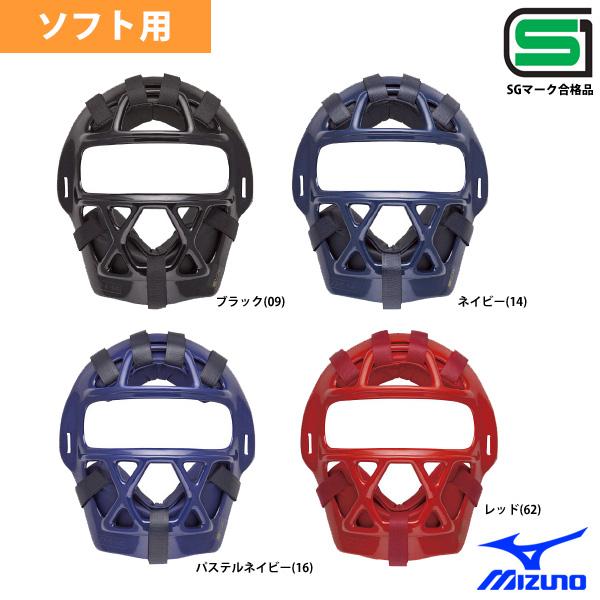 Mizuno Softball Catcher Mask Umpire Gear 1DJQS130 Black