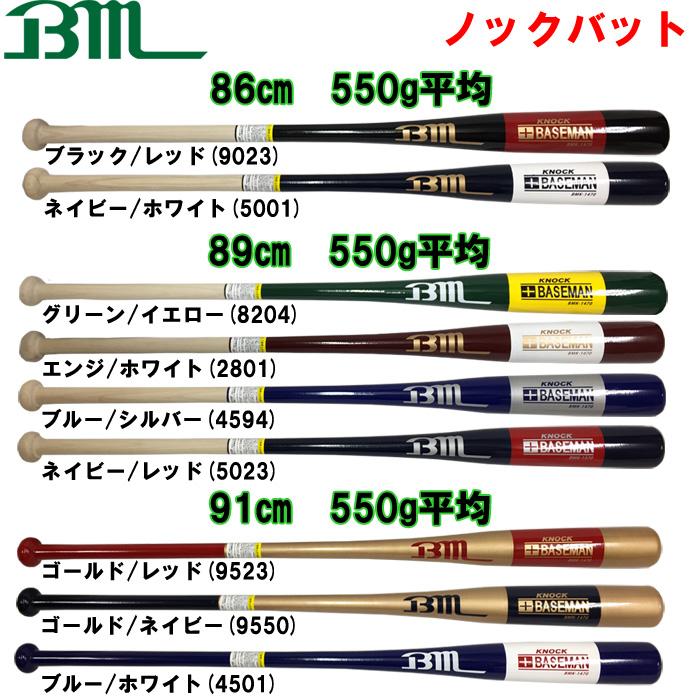 あす楽 Bm40周年記念 ベースマン ノックバット 木製 硬式 軟式 ソフト BMK-1470 bm40th