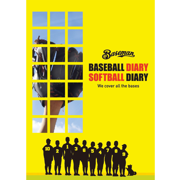野球少年の必須アイテム 教育 低学年向け野球ノート あす楽 ベースマン BM 低学年 小学校 通販 激安◆ meeting18 stationery NEW 野球ノート