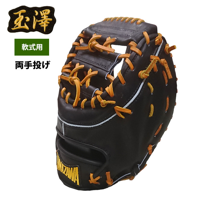 受注生産 タマザワ 軟式 両手用 ファーストミット 一塁手用 TF-WH22 【お届けまで約1か月頂きます】