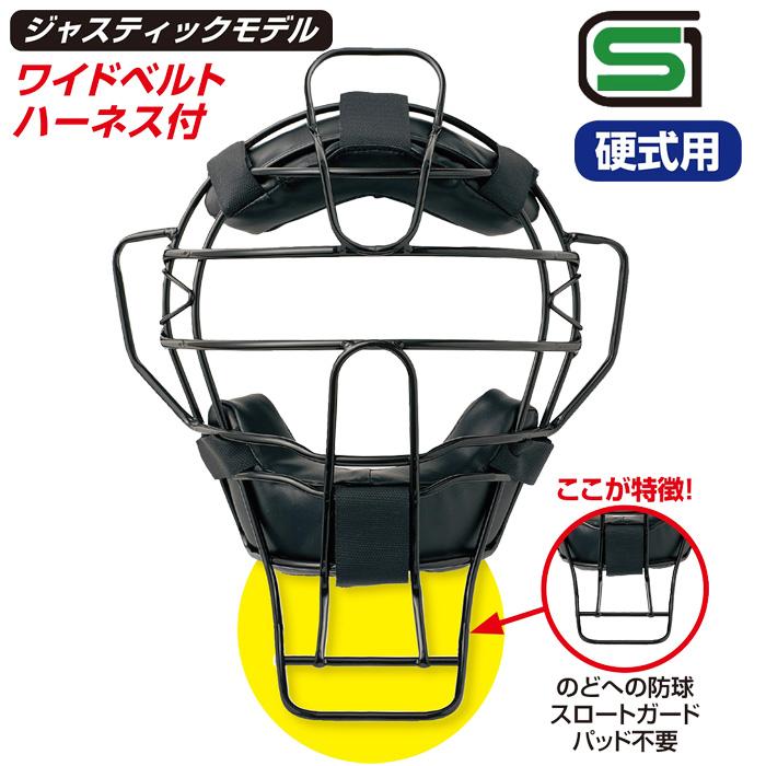 ユニックス UNIX 野球用 硬式用 球審用 マスク デフェンドフレーム ジャスティックモデル BX8387