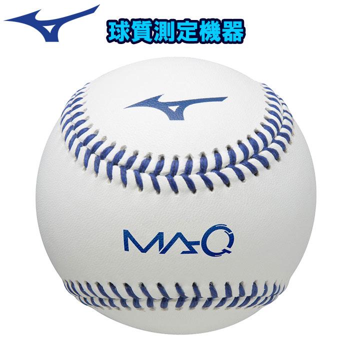センサー本体 球質 野球ボール回転解析システム スマホアプリ連動 miz19ss MA-Q 測定 1GJMC10000 ミズノ