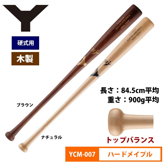 ヤナセ Yバット 硬式木製バット 北米ハードメイプル トップバランス Pro Exclusive YCM-007 yan18fw woodbat