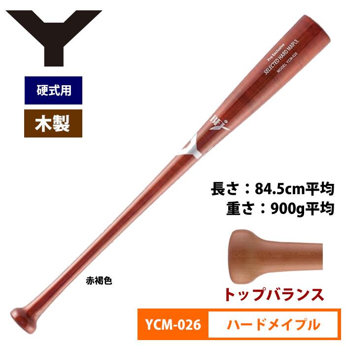 ヤナセ 硬式木製バット 北米ハードメイプル トップバランス Pro Exclusive YCM-026 yan18fw woodbat