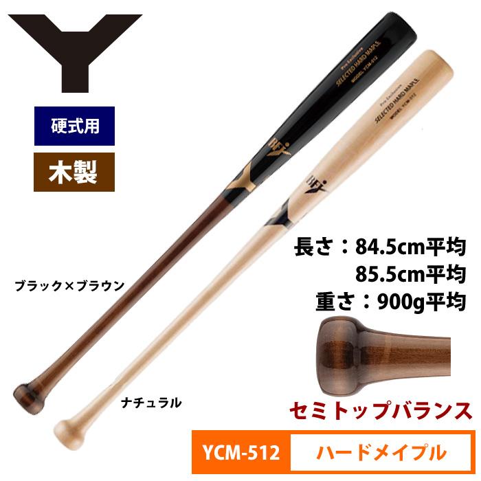 ヤナセ 硬式木製バット 北米ハードメイプル セミトップバランス Pro Exclusive YCM-512 yan18fw woodbat