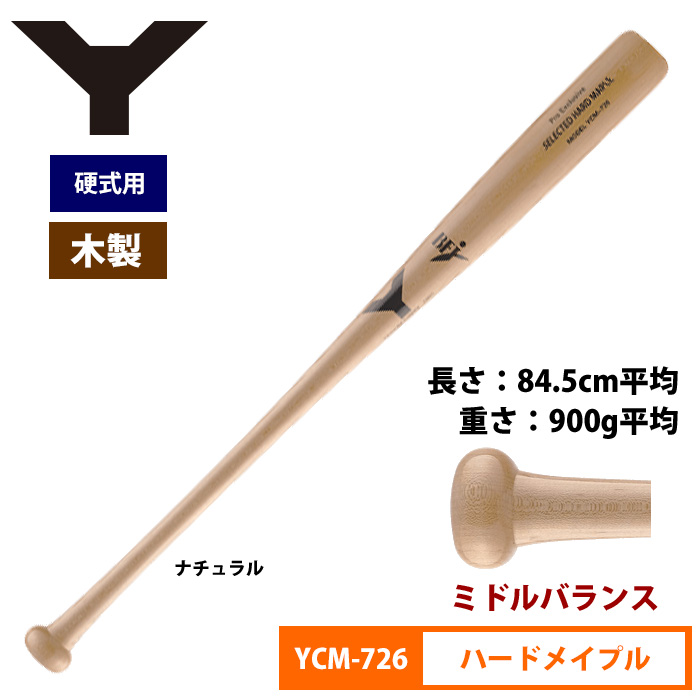 ヤナセ 硬式木製バット 北米ハードメイプル ミドルバランス Pro Exclusive YCM-726 yan18fw woodbat