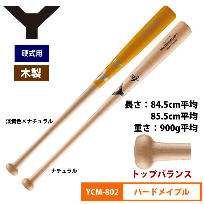 ヤナセ 硬式木製バット 北米ハードメイプル トップバランス Pro Exclusive YCM-802 yan18fw woodbat