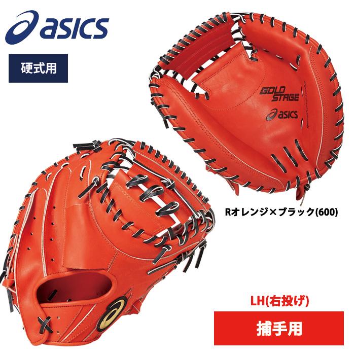 あす楽 アシックス 野球 硬式 キャッチャーミット 捕手用 スピードアクセル 3121A193 asi19ss
