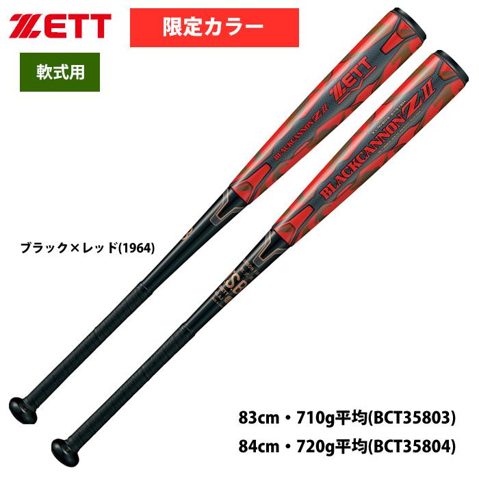 限定カラー ZETT 軟式 野球 バット ブラックキャノンZ2 M号球対応 トップバランス BCT358 zet19ss