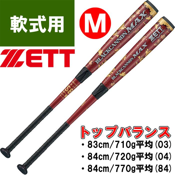 あす楽 ZETT ゼット 軟式 野球 バット ブラックキャノンMAX 限定カラー トップバランス BCT359 zet19fw