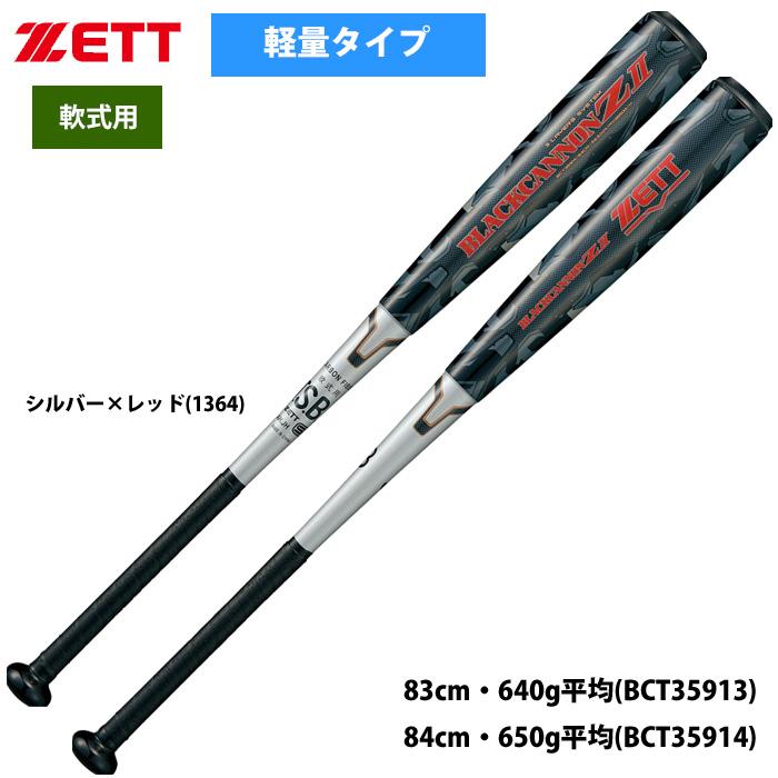 ZETT 軟式 野球 バット ブラックキャノンZ2 M号球対応 軽量タイプ トップバランス BCT35913-14 zet19ss