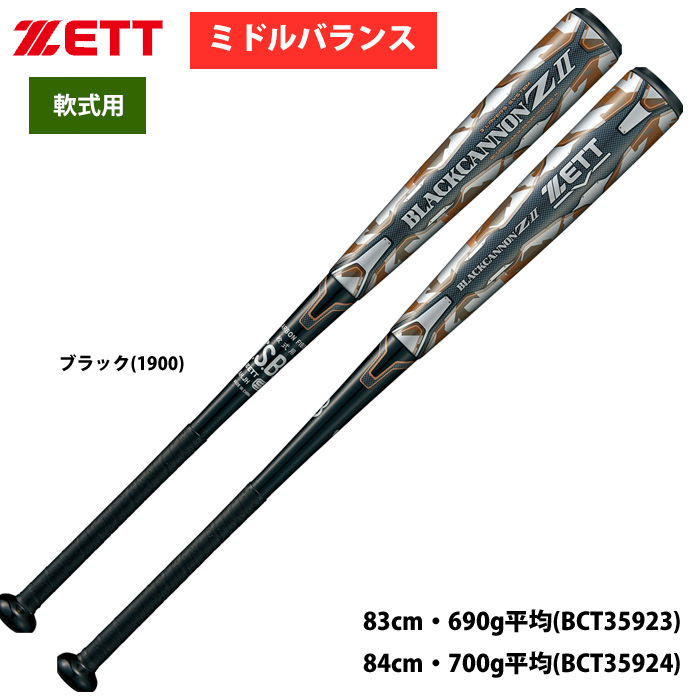 ZETT 軟式 野球 バット ブラックキャノンZ2 M号球対応 ミドルバランス BCT35923-24 zet19ss