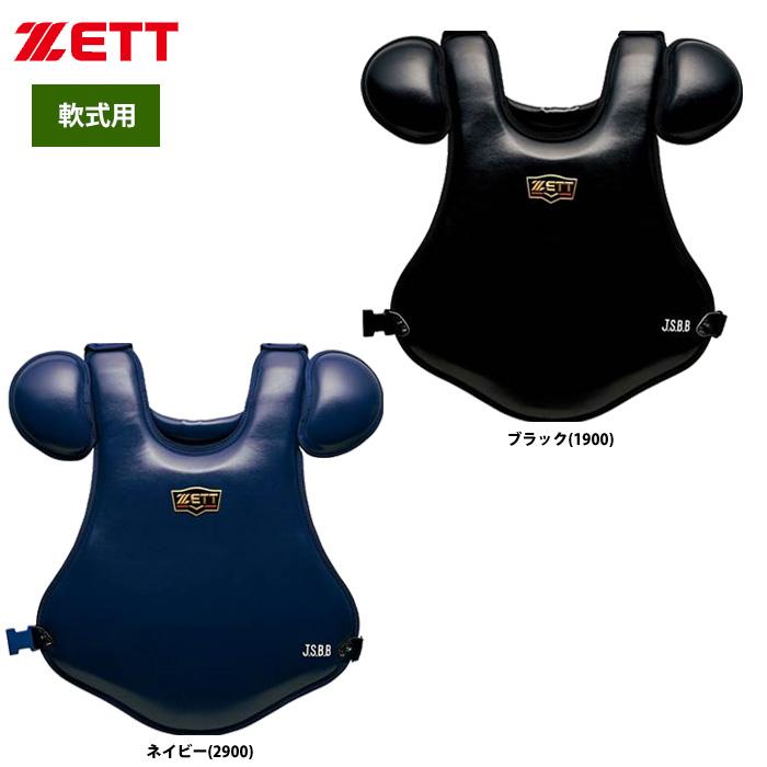 ZETT 軟式 キャッチャー プロテクター ジャイアンツ小林選手モデル BLP3298 zet19ss