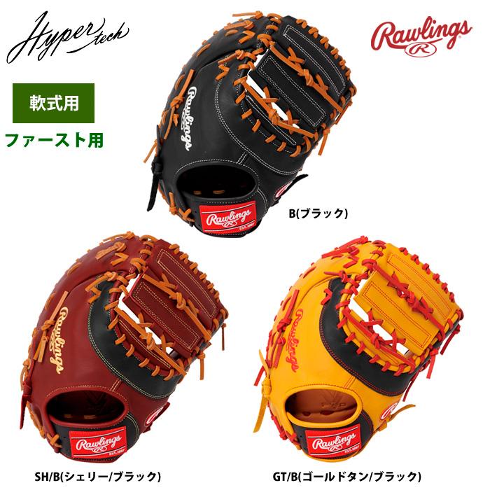 ローリングス 軟式ファーストミット 一塁手用 ハイパーテックカラーズ M号球対応 GR9HTC3ACD raw19ss
