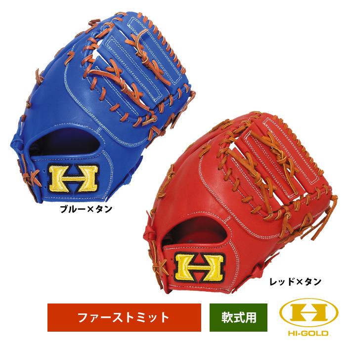 ハイゴールド 限定 一塁手用 軟式 ファーストミット NPF-280 hig19ss