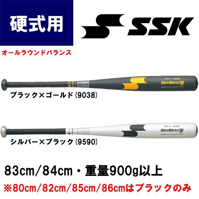 グリップテープが進化したスカイビート!  SSK エスエスケイ 野球用 硬式用 金属 バット スカイビート31K WF-L SBB1002 ssk19ss 2019kou