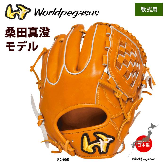 あす楽 ワールドペガサス 軟式グラブ 桑田真澄モデル 投手ピッチャー・内野手兼用 WGNSOMK wp19ss